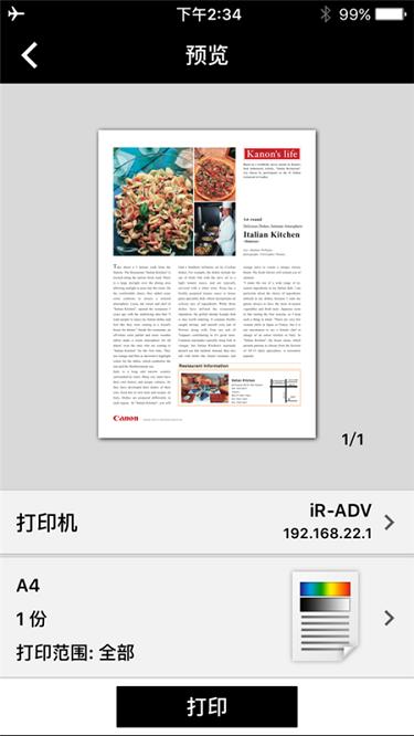 佳能无线打印软件 v6.1.0 官网安卓版 0