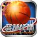 百度版篮球经理梦之队手游