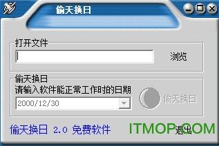 试用软件天数限制清除工具 v2.0 绿色版 0