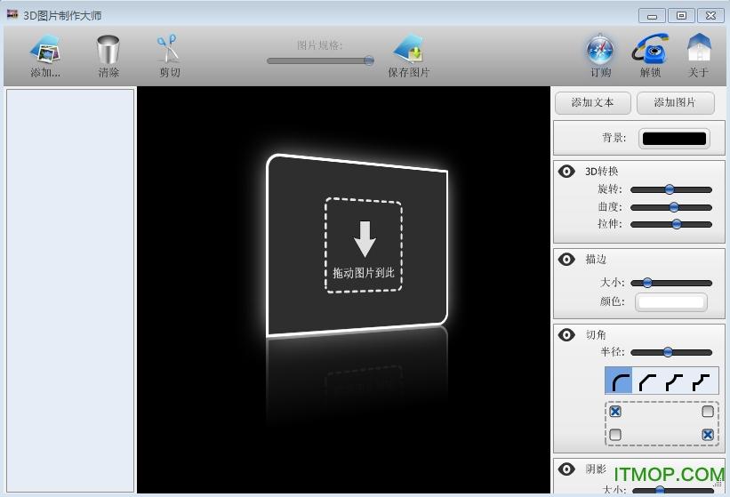 3D Image Commander Pro(3D图片制作大师) v2.20 汉化破解版 0