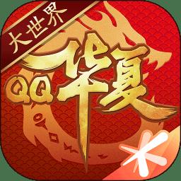 qq华夏手游pc版
