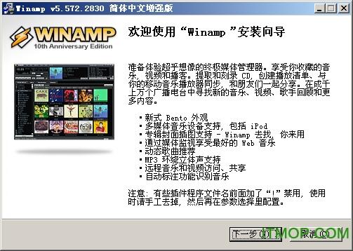 Winamp Pro v5.57 正式版 0