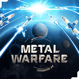 金属战争中文版