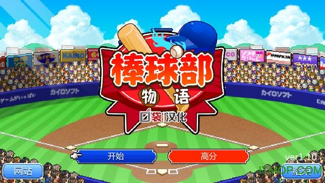 棒球部物语中文破解版 v1.0 安卓内购无限金币研究点版 0