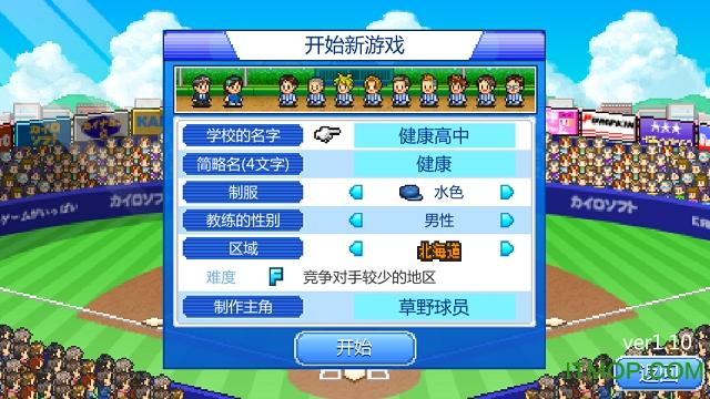 棒球部物语中文破解版 v1.0 安卓内购无限金币研究点版 1