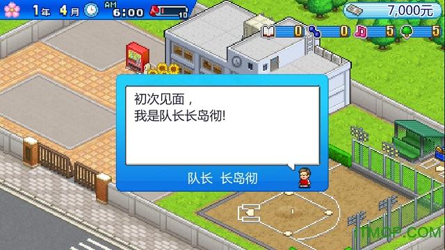 棒球部物语中文破解版 v1.0 安卓内购无限金币研究点版 2