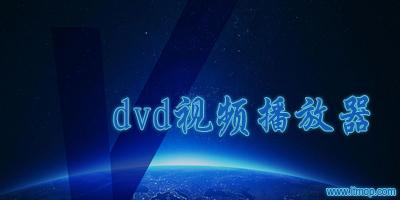 dvd播放器