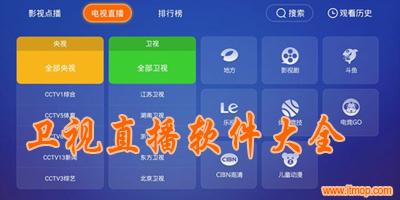 卫视直播app