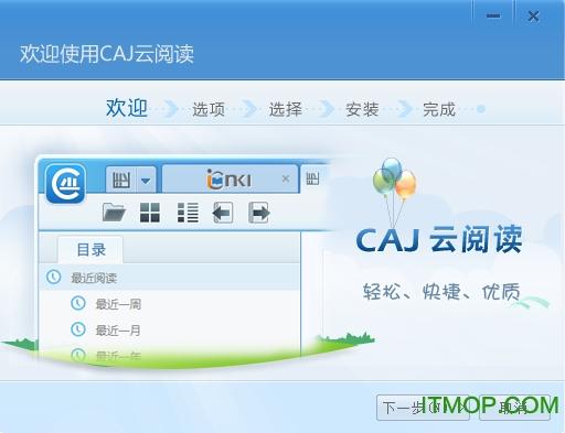 CAJ云阅读电脑版 v1.0.1.15 官方版 0
