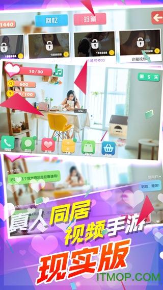 果盘游戏心动女友ios v1.0 iPhone版 0