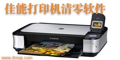 佳能打印机清零软件