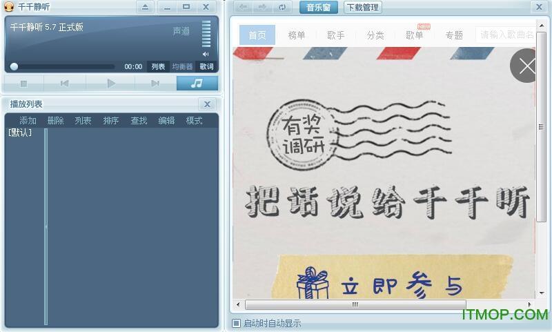 千千静听美化版 v7.0.4 Beta2 简体中文增强版 0