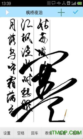 inknote手写笔记 v3.0 安卓版 0