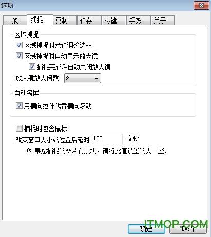 EPSnap强力抓屏工具 v2.5.1.0 免费版 0