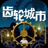 齿轮城市中文破解版