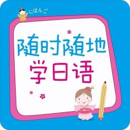 随时随地学日语激活码