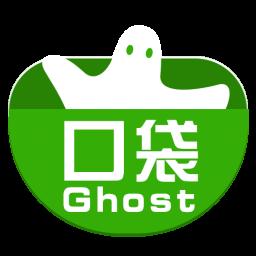 口袋ghost一键备份还原工具