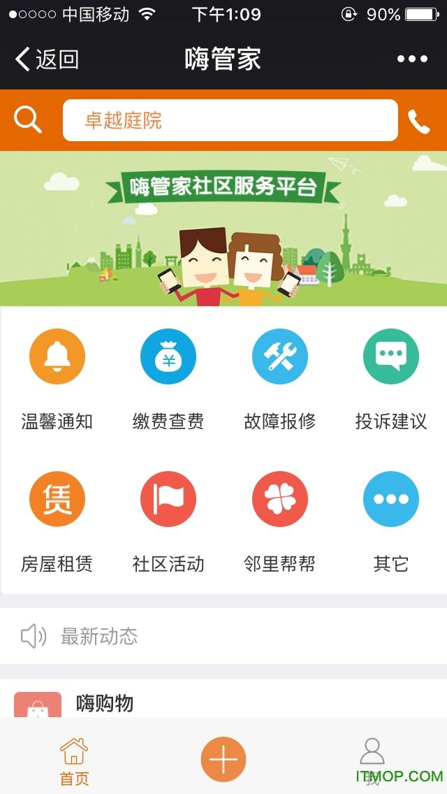 住享济宁app