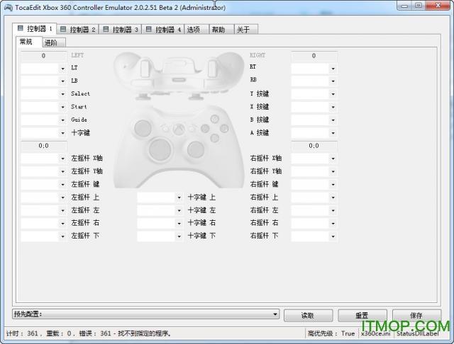 x360ce 64位中文版(360手柄模�M器) v3.2.8 官方最新版 0