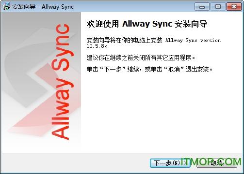 allway sync 破解版