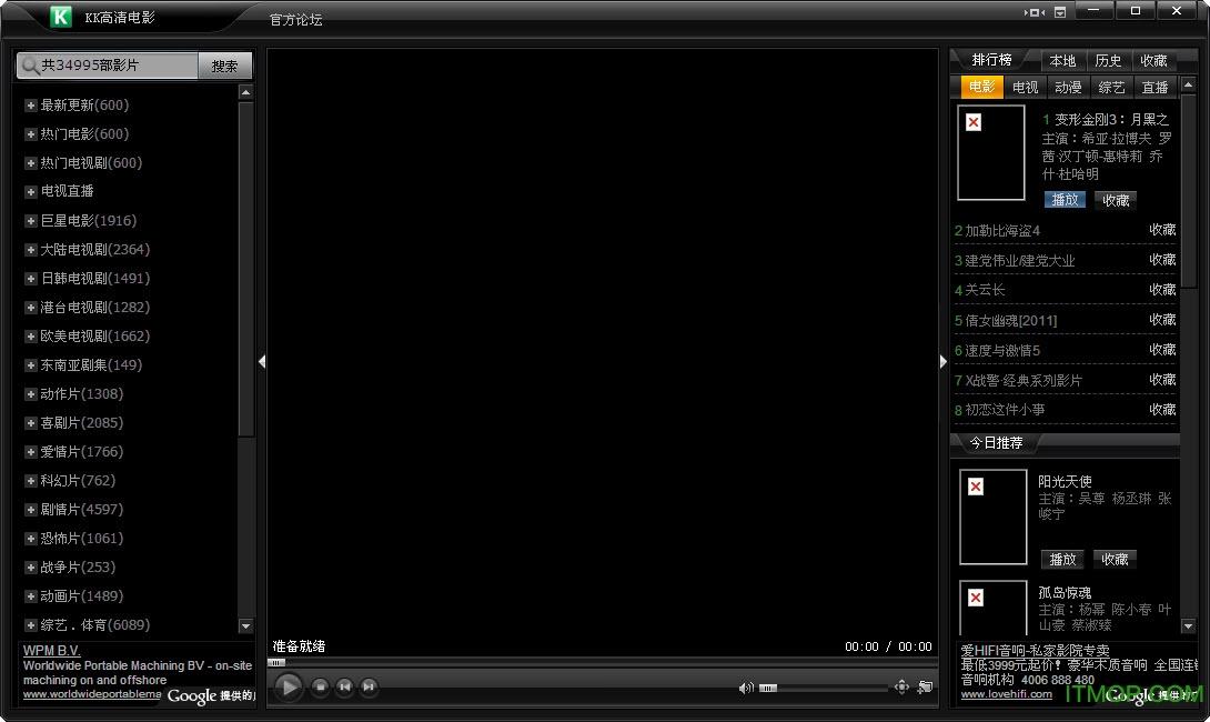 kk电影播放器 v2.5.2 最新版 0