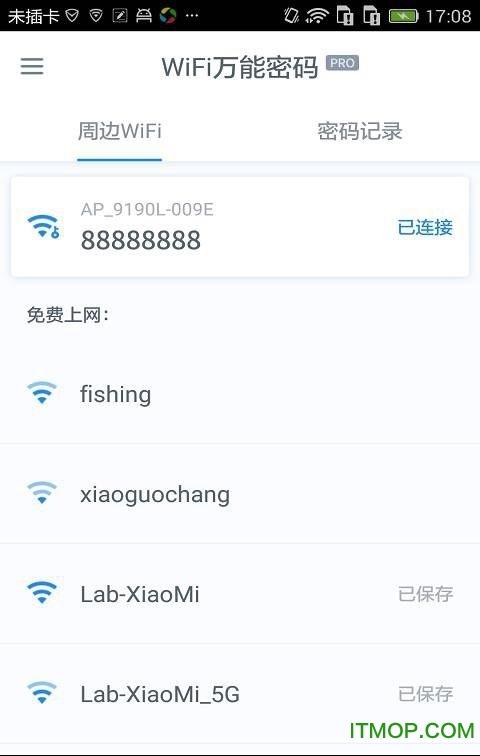 wifi万能密码专业版app
