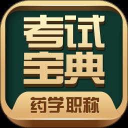 药学药师职称考试宝典app
