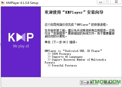韩国播放器kmplayer v4.1.5.8 官方版 0