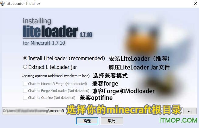 我的世界LiteLoader API v1.7.10 正式版_附中文版安装教程 0