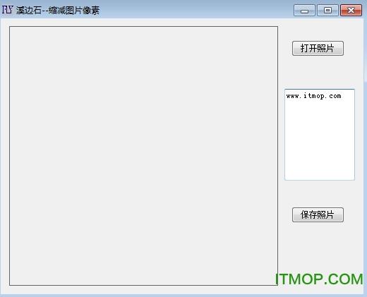 图片像素调整软件下载 缩减修改图片像素软件下载v1.0 绿色版