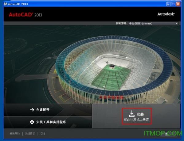 AutoCAD2013破解版 官方��w免�M中文版 0