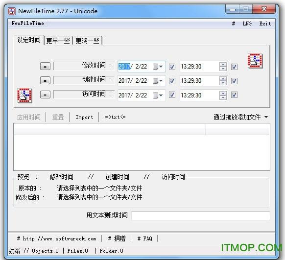 NewFileTime(文件�r�g�傩孕薷钠�) v3.93 中文免�M版 0