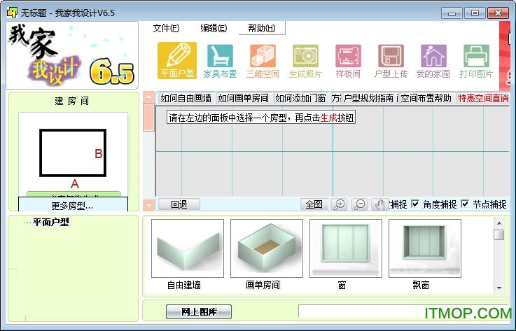 我家我设计家装软件 v6.5 绿色中文增强版 1