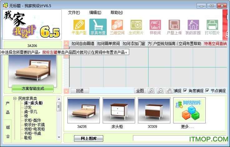 我家我设计家装软件 v6.5 绿色中文增强版 2