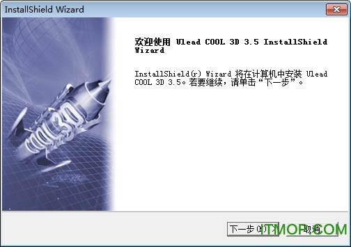 cool 3d中文破解版
