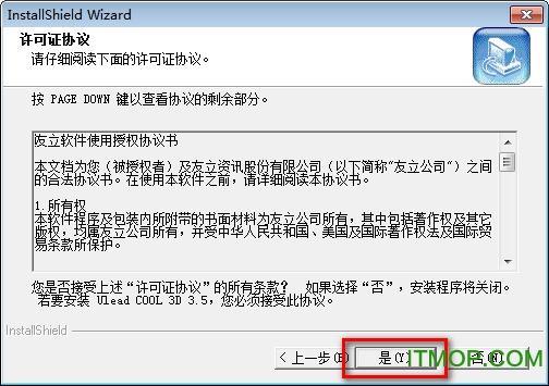 cool 3d中文版