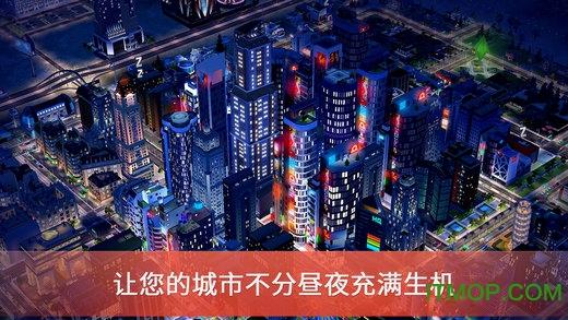 模拟城市我是市长2019内购破解版 v0.26.20306.10765 安卓最新版 1