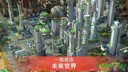 模拟城市我是市长2019内购破解版 v0.26.20306.10765 安卓最新版 3