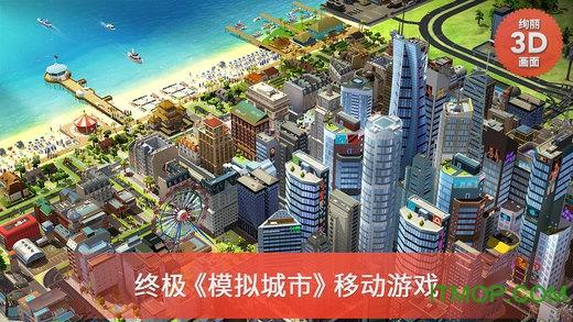 模拟城市我是市长2019内购破解版 v0.26.20306.10765 安卓最新版 4