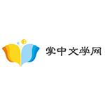 掌中文学网app