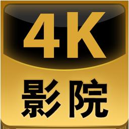 4k影院apk手机版