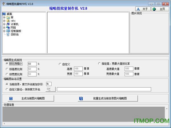 �s略�D批量制作�C v2.8 中文免�M版 0