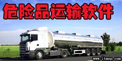 危险品运输软件