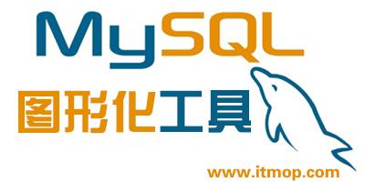 mysql图形化工具