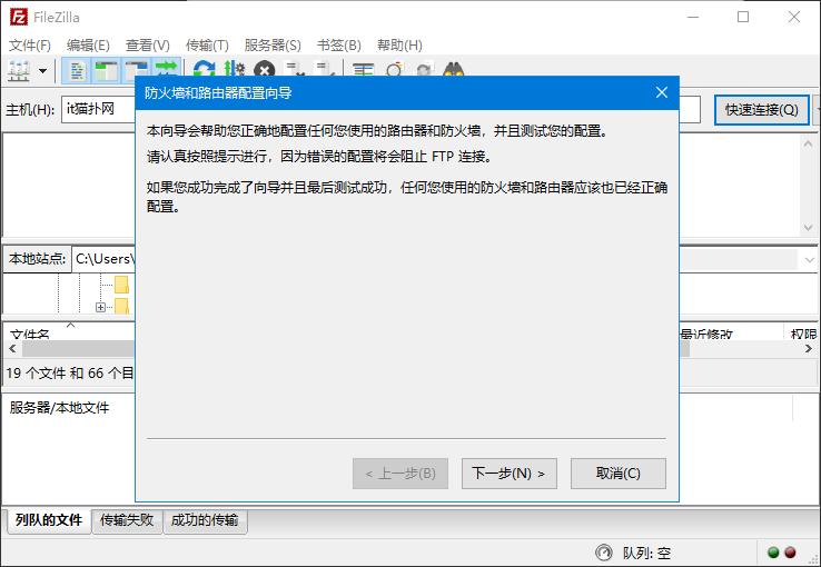 filezilla中文版 v3.24.0 官方简体中文正式版 0