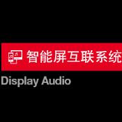 广汽本田智能互联系统手机版