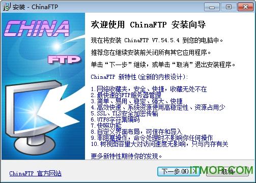 ChinaFTP v7.54.5.4 简体中文版 0