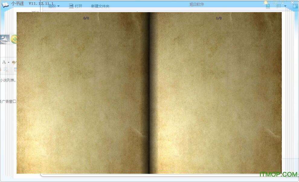 小书迷小说阅读器 v12.03.24.1 绿色版 0