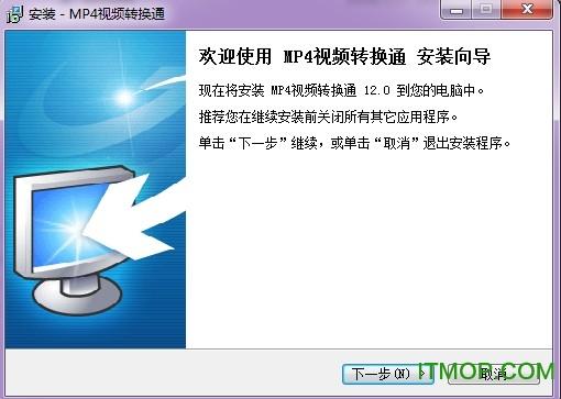 MP4视频转换通 v17.6 免费版 0