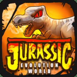 侏罗纪的进化世界官方手游